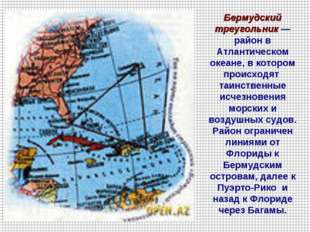 Бермудский треугольник — район в Атлантическом океане, в котором происходят т