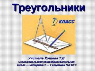 Треугольники Учитель Котова Т.В. Севастопольская общеобразовательная школа —
