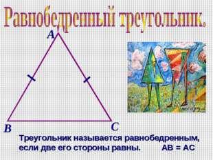 А В С Треугольник называется равнобедренным, если две его стороны равны. АВ =