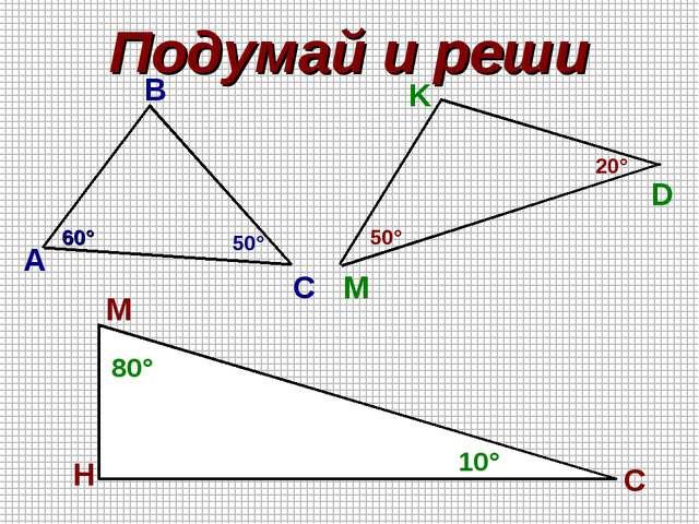 Подумай и реши А B C M K D H C M 60° 50° 50° 20° 80° 10°