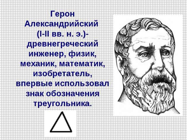 Герон Александрийский (I-II вв. н. э.)-древнегреческий инженер, физик, механи...
