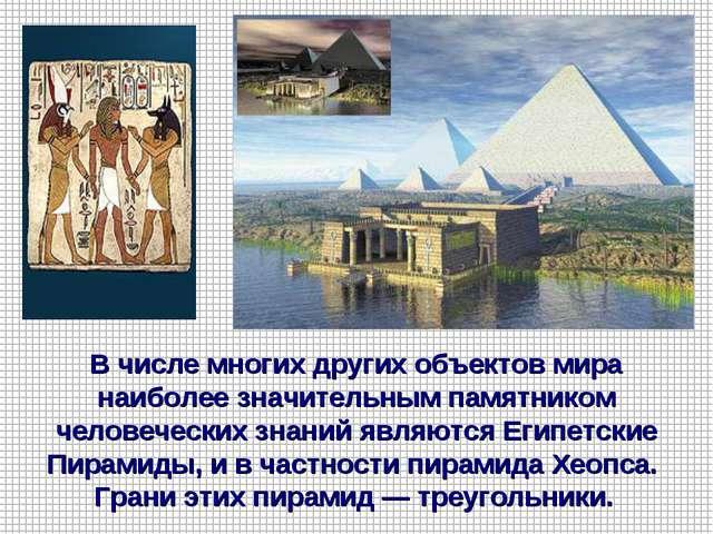 В числе многих других объектов мира наиболее значительным памятником человече...