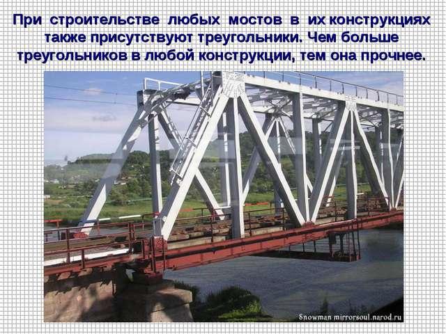 При строительстве любых мостов в их конструкциях также присутствуют треугольн...