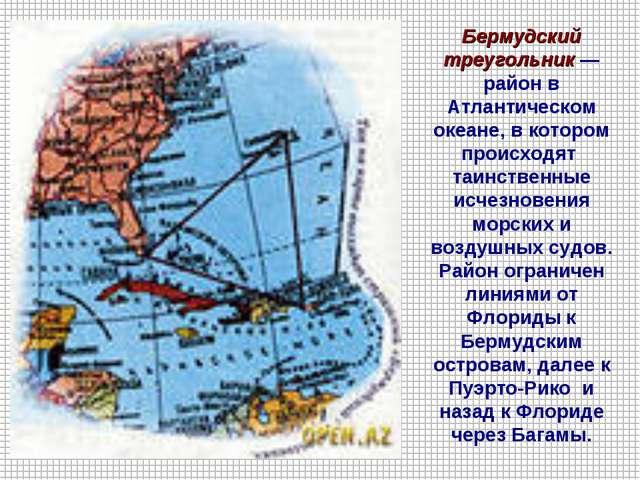 Бермудский треугольник — район в Атлантическом океане, в котором происходят т...