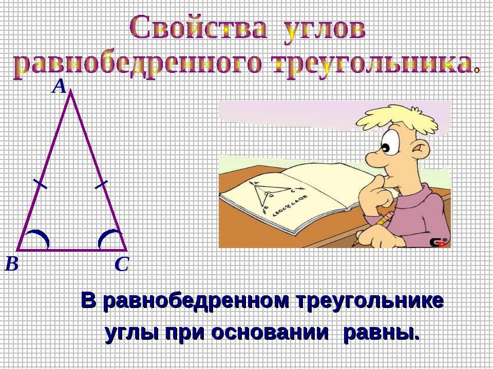 А В С В равнобедренном треугольнике углы при основании равны.
