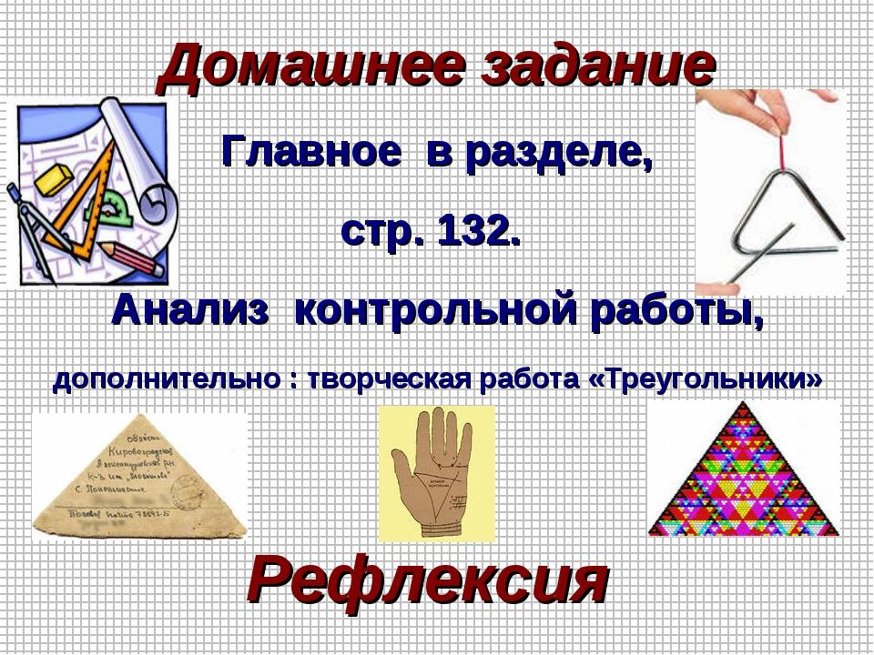 Домашнее задание Главное в разделе, стр. 132. Анализ контрольной работы, допо...