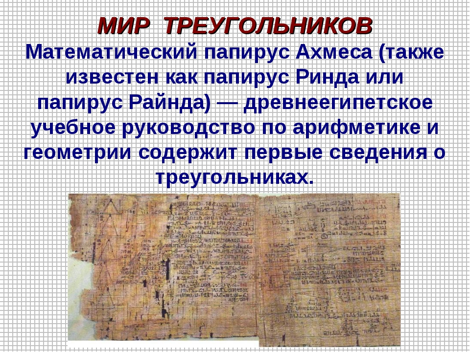 МИР ТРЕУГОЛЬНИКОВ Математический папирус Ахмеса (также известен как папирус Р...