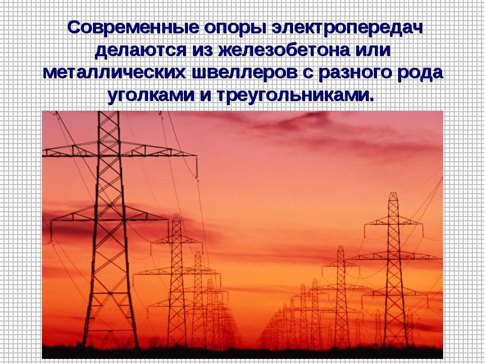 Современные опоры электропередач делаются из железобетона или металлических...
