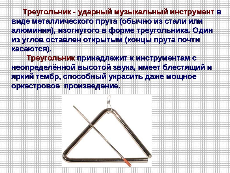 Треугольник - ударный музыкальный инструмент в виде металлического прута (об...