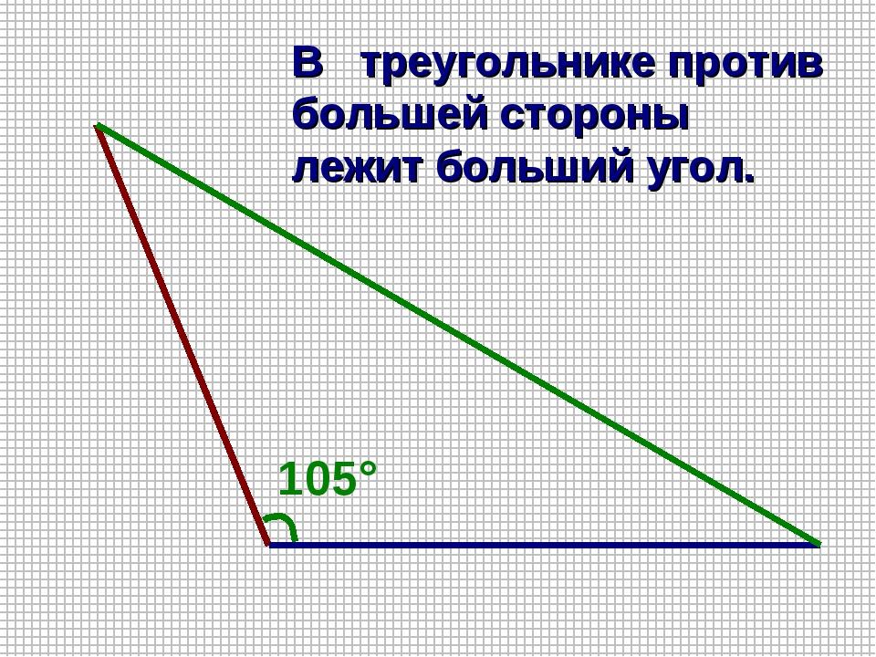 105° В треугольнике против большей стороны лежит больший угол.