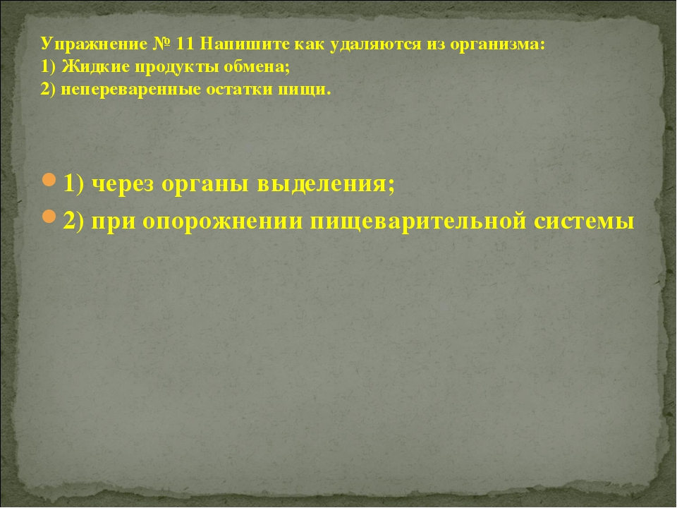 Упражнение № 11 Напишите как удаляются из организма: 1) Жидкие продукты обмен...