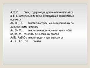А, В, С...гены, кодирующие доминантные признаки а, b, с...аллельные им гены