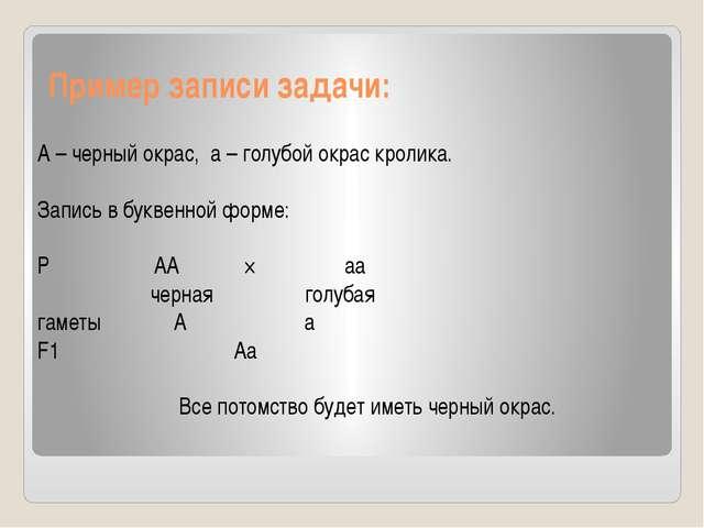 Пример записи задачи: А – черный окрас, а – голубой окрас кролика. Запись в б...