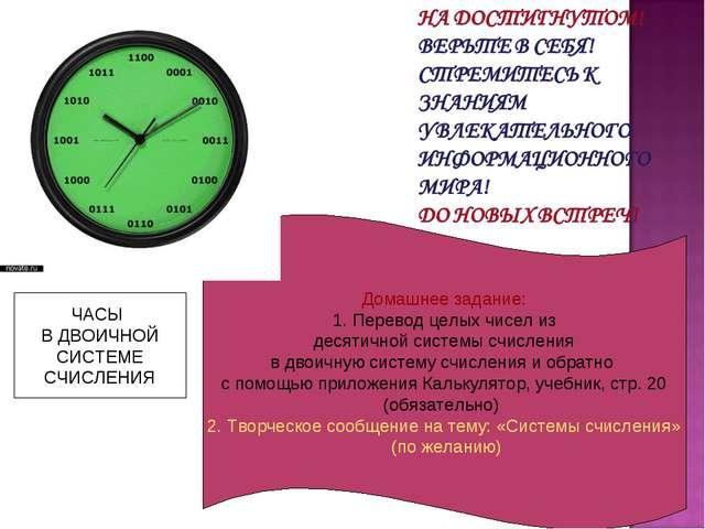 Домашнее задание: 1. Перевод целых чисел из десятичной системы счисления в дв...