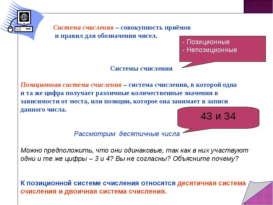 Система счисления – совокупность приёмов и правил для обозначения чисел. Сис...