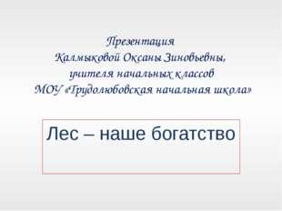 Презентация Калмыковой Оксаны Зиновьевны, учителя начальных классов МОУ «Труд