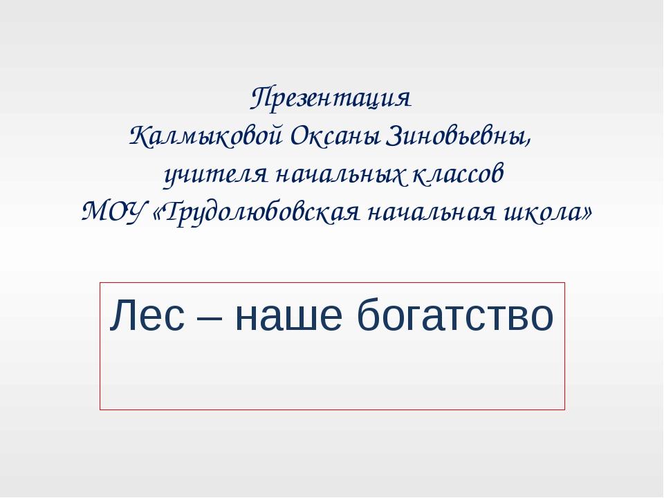 Презентация Калмыковой Оксаны Зиновьевны, учителя начальных классов МОУ «Труд...