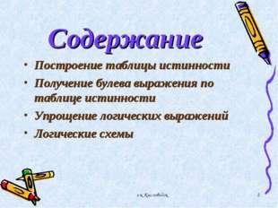 г-к Кисловодск * Содержание Построение таблицы истинности Получение булева вы