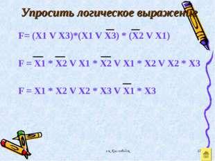 г-к Кисловодск * Упросить логическое выражение F= (X1 V X3)*(X1 V X3) * (X2 V