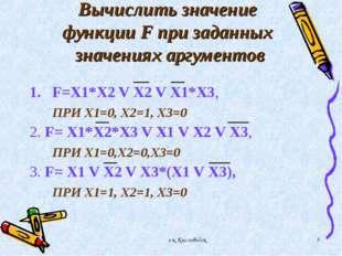 г-к Кисловодск * Вычислить значение функции F при заданных значениях аргумент