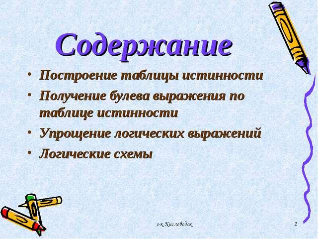 г-к Кисловодск * Содержание Построение таблицы истинности Получение булева вы...