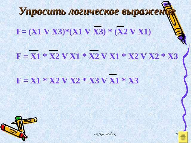 г-к Кисловодск * Упросить логическое выражение F= (X1 V X3)*(X1 V X3) * (X2 V...