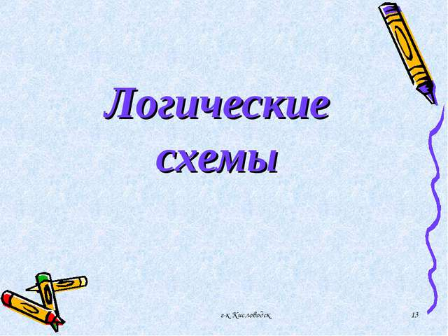 г-к Кисловодск * Логические схемы г-к Кисловодск
