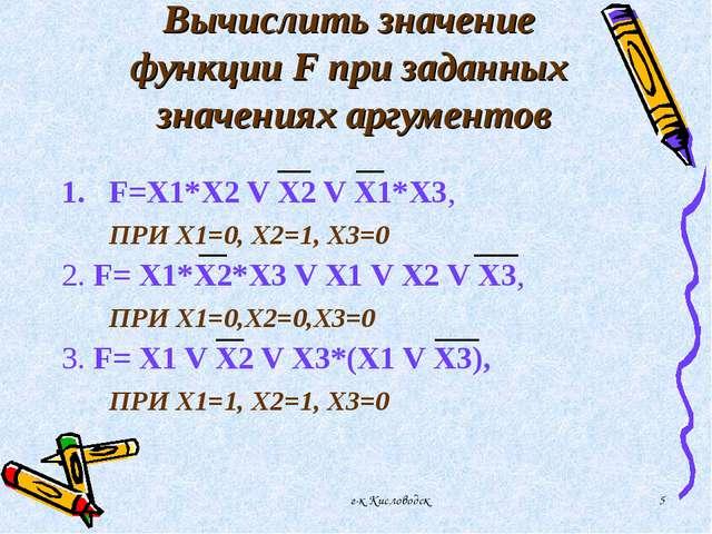 г-к Кисловодск * Вычислить значение функции F при заданных значениях аргумент...