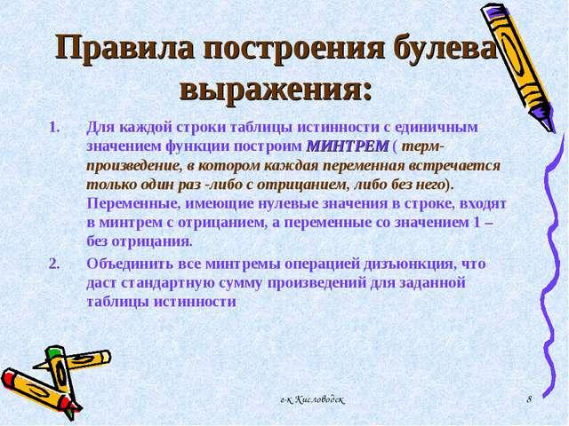 г-к Кисловодск * Правила построения булева выражения: Для каждой строки табли...