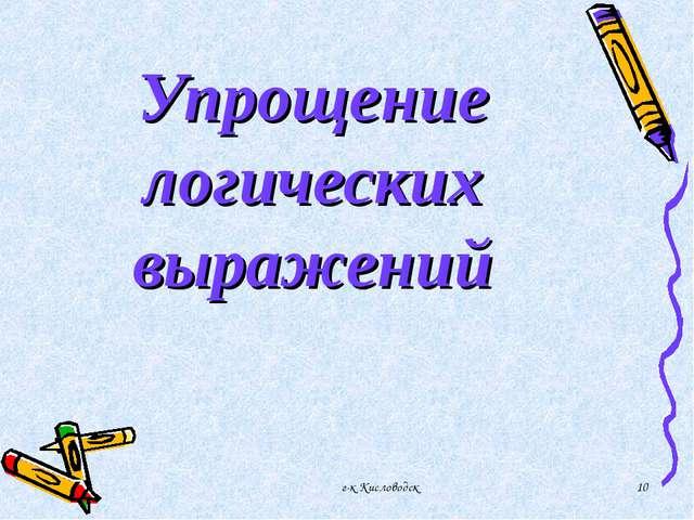 г-к Кисловодск * Упрощение логических выражений г-к Кисловодск
