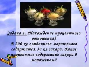Задача 1. (Нахождение процентного отношения) В 200 кг сливочного мороженого с