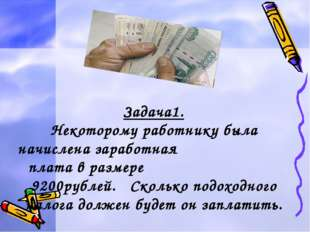 Задача1. Некоторому работнику была начислена заработная плата в размере 9200р