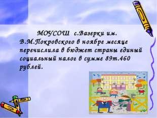 МОУСОШ с.Вазерки им. В.М.Покровского в ноябре месяце перечислила в бюджет ст