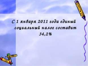 С 1 января 2011 года единый социальный налог составит 34,2%