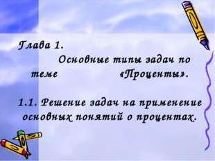 Глава 1. Основные типы задач по теме «Проценты». 1.1. Решение задач на примен