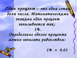 Один процент – это одна сотая доля числа. Математическими знаками один процен