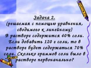 Задача 2. (решаемая с помощью уравнения, сводимого к линейному) В растворе со