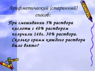 Арифметический (старинный) способ: При смешивании 5% раствора кислоты с 40% р
