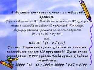 4. Формула уменьшения числа на заданный процент. Пусть задано число A1. Надо