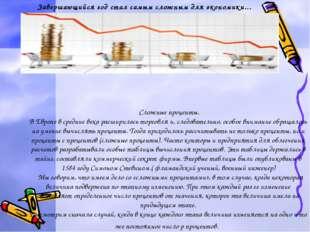 Сложные проценты. В Европе в средние века расширилась торговля и, следовател