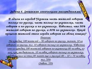 Задача 4. (решаемая логическими рассуждениями) В одном из городов Украины час