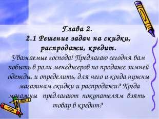 Глава 2. 2.1 Решение задач на скидки, распродажи, кредит. Уважаемые господа!