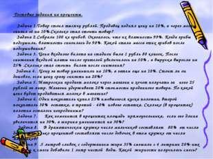 Тестовые задания на проценты. Задача 1.Товар стоил тысячу рублей. Продавец п