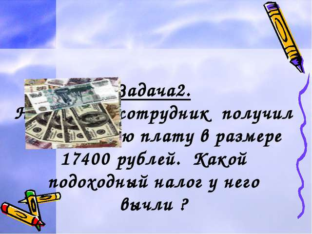 Задача2. Некоторый сотрудник получил заработную плату в размере 17400 рублей....