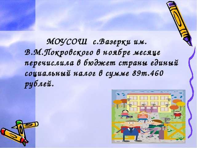 МОУСОШ с.Вазерки им. В.М.Покровского в ноябре месяце перечислила в бюджет ст...