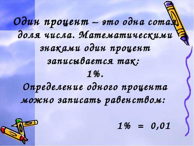 Один процент – это одна сотая доля числа. Математическими знаками один процен...