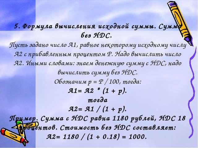 5. Формула вычисления исходной суммы. Сумма без НДС. Пусть задано число A1, р...