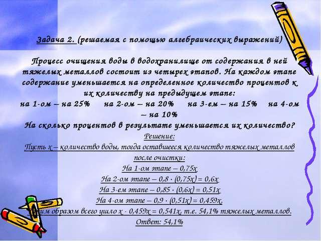 Задача 2. (решаемая с помощью алгебраических выражений) Процесс очищения воды...