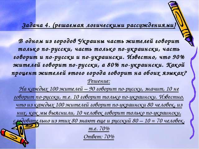 Задача 4. (решаемая логическими рассуждениями) В одном из городов Украины час...