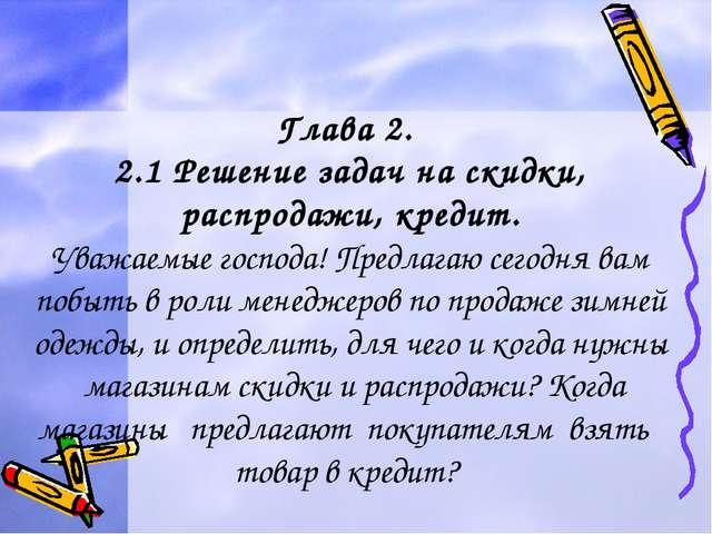 Глава 2. 2.1 Решение задач на скидки, распродажи, кредит. Уважаемые господа!...